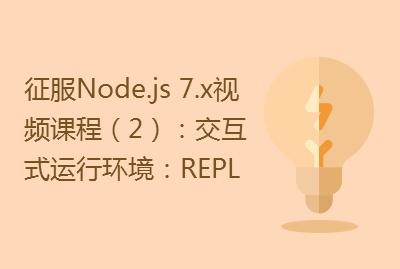 征服Node.js 7.x视频课程(2):交互式运行环境:REPL