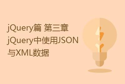 jQuery篇 第三章 jQuery中使用JSON与XML数据