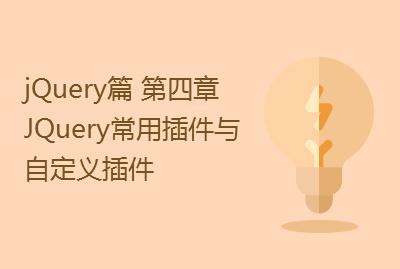 jQuery篇 第四章 JQuery常用插件与自定义插件