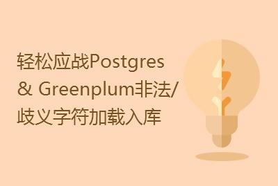 轻松应战Postgres & Greenplum非法/歧义字符加载入库