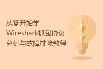 从零开始学Wireshark抓包-协议分析与故障排除教程【完整版】