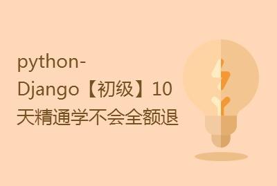 python-Django【初级】10天到精通学不会全额退