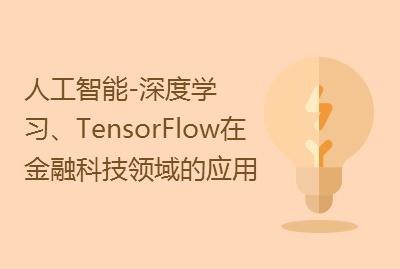 【人工智能专场】深度学习、TensorFlow在金融科技领域的应用