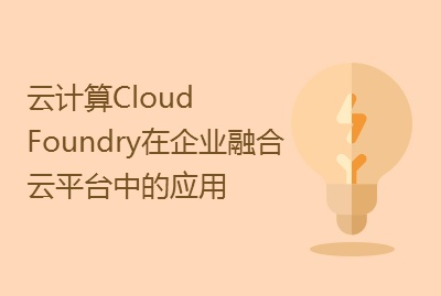 【云计算专场】Cloud Foundry在企业融合云平台中的应用