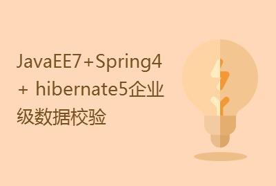 JavaEE7+Spring4 + hibernate5企业级数据校验