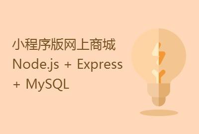 跟李宁老师做项目:小程序版网上商城(Node.js + Express + MySQL)
