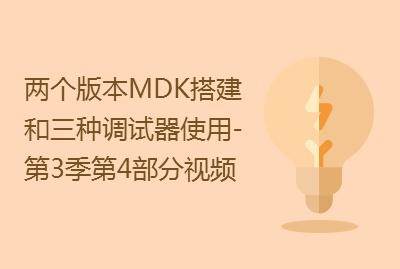 两个版本MDK搭建和三种调试器的使用-第3季第4部分视频课程
