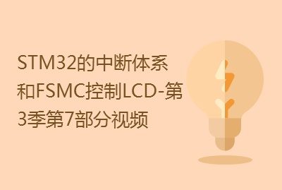 STM32的中断体系和FSMC控制LCD-第3季第7部分视频课程