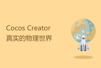 Cocos Creator第二季:真实的物理世界