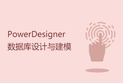 全新 PowerDesigner 16.6 数据库设计与建模(精讲版)