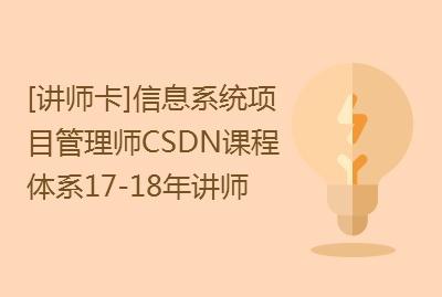 【讲师卡】信息系统项目管理师CSDN课程体系17-18年讲师卡