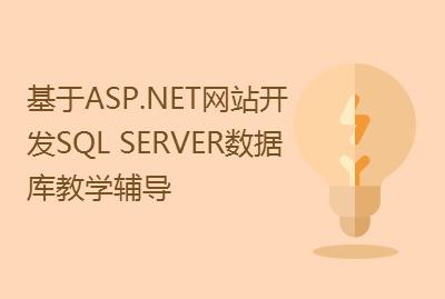 基于ASP.NET网站开发的 SQL SERVER  数据库教学辅导 新手基础实用技术精讲