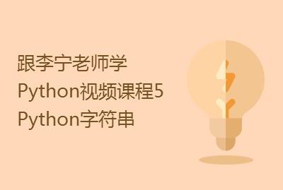 跟李宁老师学Python视频课程(5)—Python字符串