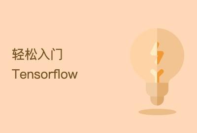 轻松入门Tensorflow