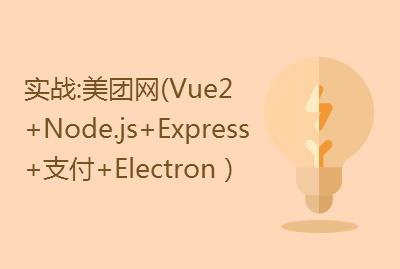 项目实战视频课程:美团网(Vue2+Node.js+Express+支付+Electron)
