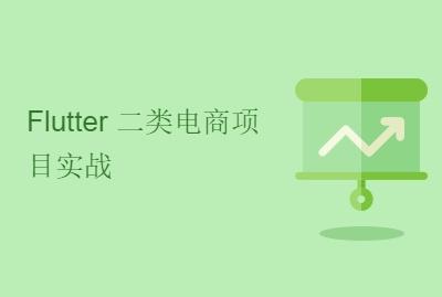 Flutter 二类电商项目实战