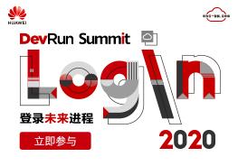华为云DevRun Summit:Login 2020