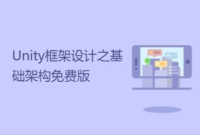 Unity框架设计之基础架构免费版