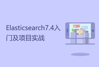 Elasticsearch7.4从入门到实战