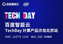 百度智能云TechDay 计算产品沙龙
