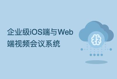 企业级iOS端+WebRTC流媒体服务器Janus实现多人iOS端与Web端的实时音视频通信