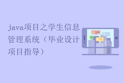 学生信息管理系统(毕业设计项目指导)