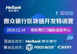 微众银行区块链开发特训营-深圳站