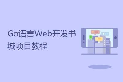 Go语言Web开发书城项目教程(含配套资料)