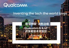 智慧物联 决胜边缘——Qualcomm AI &IoT 开发者技术开放日