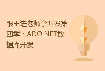 跟着王进老师学开发C#篇第四季:ADO.NET数据库开发
