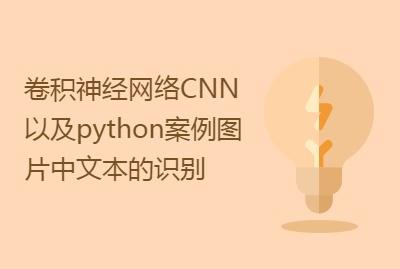 深度学习之卷积神经网络CNN以及python案例图片中文本的识别