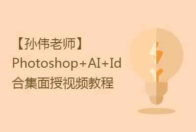 【孙伟老师】Photoshop+AI+Id合集干货面授视频教程