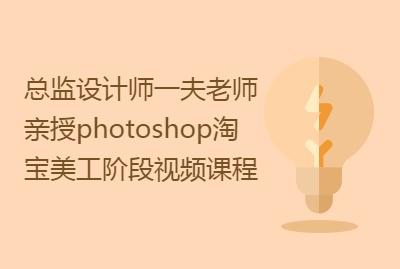 总监设计师一夫老师亲授photoshop淘宝美工就业初级阶段到阶段视频课程