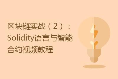 区块链实战(2):Solidity语言与智能合约视频教程