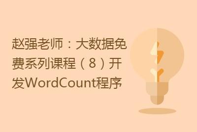 赵强老师:大数据免费系列课程(8)开发WordCount程序