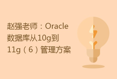 赵强老师:Oracle数据库从10g到11g(6)管理方案对象