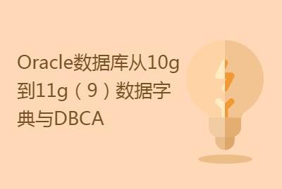 赵强老师:Oracle数据库从10g到11g(9)数据字典与DBCA