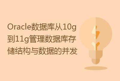 赵强老师:Oracle数据库从10g到11g(12)管理数据库的存储结构与数据的并发