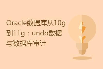 赵强老师:Oracle数据库从10g到11g(13)undo数据与数据库审计