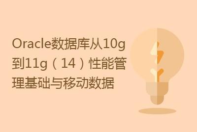 赵强老师:Oracle数据库从10g到11g(14)性能管理基础与移动数据