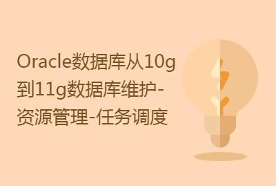 赵强老师:Oracle数据库从10g到11g(15)数据库维护-资源管理-任务调度