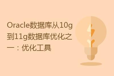 赵强老师:Oracle数据库从10g到11g(19)数据库优化之一:优化工具