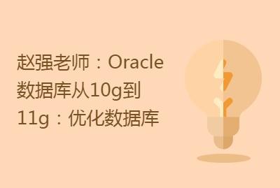 赵强老师:Oracle数据库从10g到11g(20)优化数据库