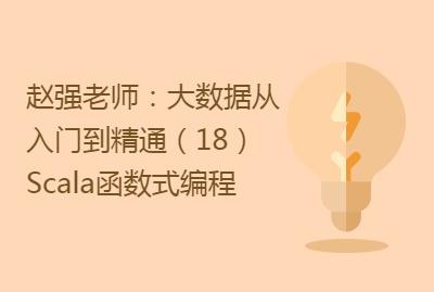 赵强老师:大数据从入门到精通(18)Scala函数式编程