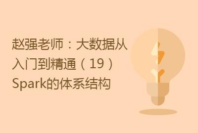 赵强老师:大数据从入门到精通(19)Spark的体系结构