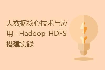 深入浅出大数据核心技术与应用--Hadoop-HDFS介绍与环境搭建实践