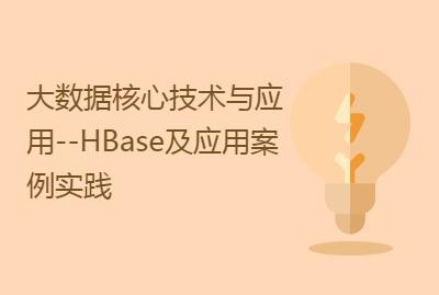 深入浅出大数据核心技术与应用--HBase及应用案例实践