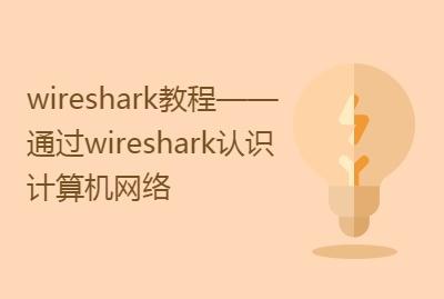 wireshark教程——通过wireshark认识计算机网络