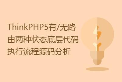 ThinkPHP5有/无路由两种状态底层代码执行流程源码分析
