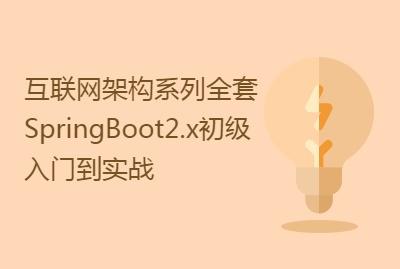 互联网架构系列全套SpringBoot2.x初级入门到实战